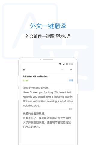 qq邮箱手机版 v5.5.4 安卓版