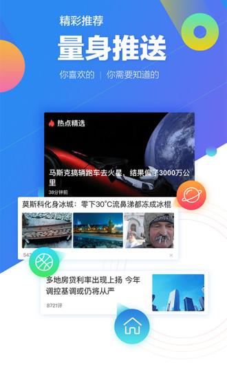 腾讯新闻手机版 v5.6.90 安卓版