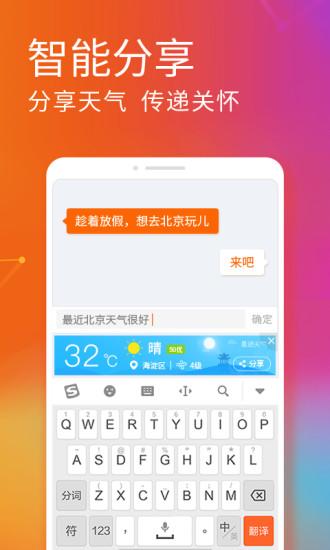 搜狗输入法手机版 v8.27 安卓版