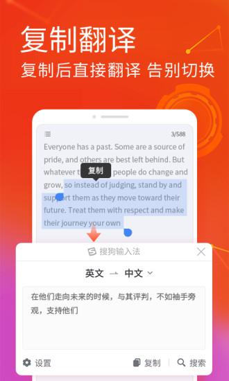 搜狗输入法2021最新版 v10.22 安卓官方版