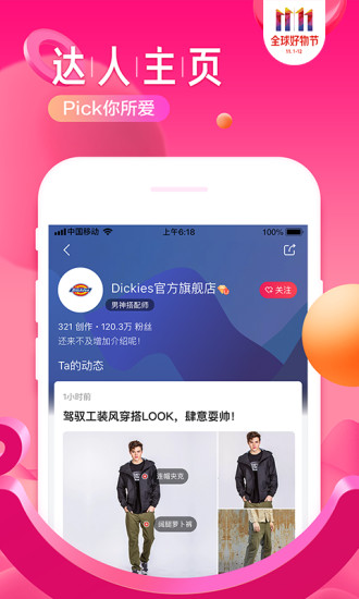 手机京东商城 v8.3.4 安卓最新版