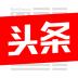 今日头条手机版 v6.9.6 安卓最新版