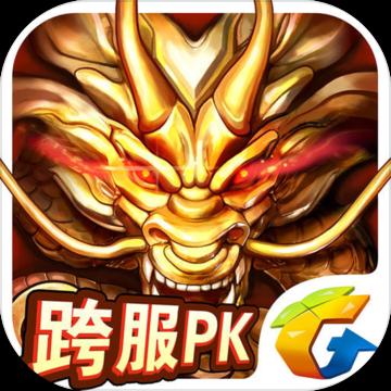 六龙争霸3dTencent版 v1.1.56 安卓正版