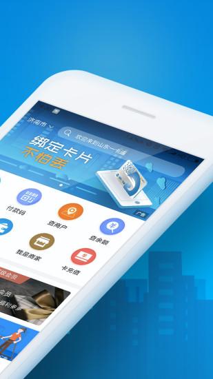山东一卡通手机版 v1.3.0 安卓版