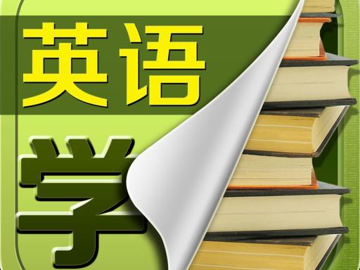 学习英语的软件合集