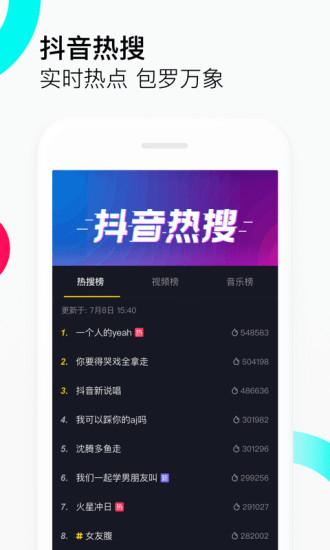 抖音�O速版app v13.2.0 安卓版