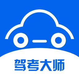 驾考大师appv2.5 安卓最新版