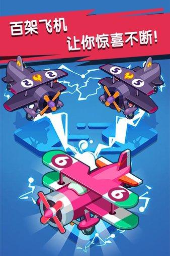 迷你小飞机世界手游 v1.0.0 安卓版