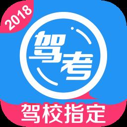 车轮驾考通2019v7.2.5 安卓版