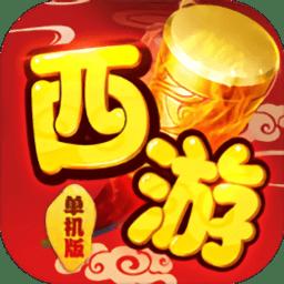 西游高爆版游戏 v1.0 安卓版