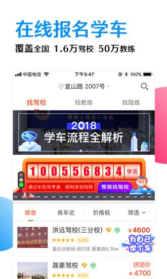 杞�杞�椹捐����2020���扮�� v7.6.6 瀹�����