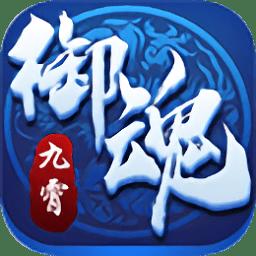 御魂九霄手游 v1.0 龙8国际注册