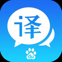 百度翻译旧版v6.9 安卓版
