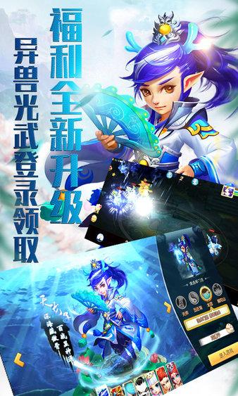 梦回仙游星耀版游戏 v1.0.0 安卓版