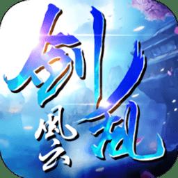 剑乱风云游戏 v1.0 安卓版