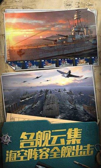 战舰世界闪击战游戏