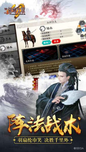三国志大战手游 v3.10 安卓版