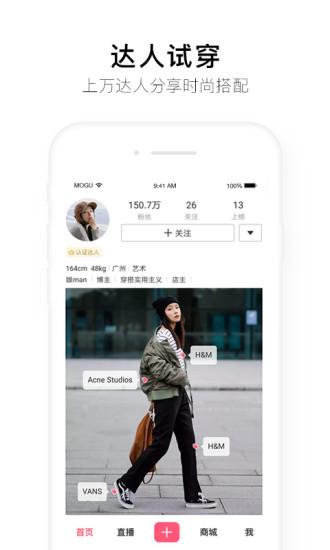 蘑菇街2019版 v11.3.2.11887 安卓版