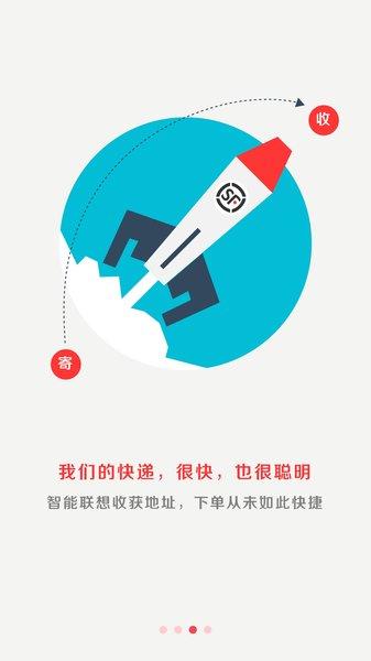 顺丰速运app v8.9.18 安卓最新版