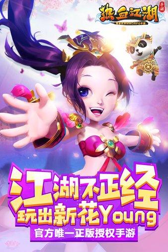 热血江湖手游 v50.0 安卓版