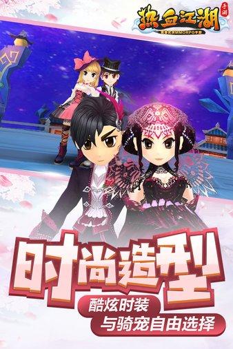 �嵫�江湖�w�服 v63.0 安卓版