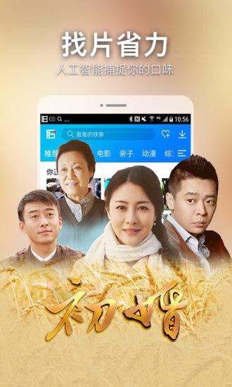 暴风影音app v7.6.04 安卓版