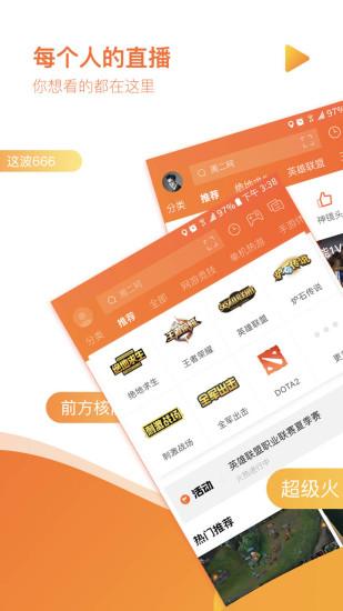 斗鱼旧版本app