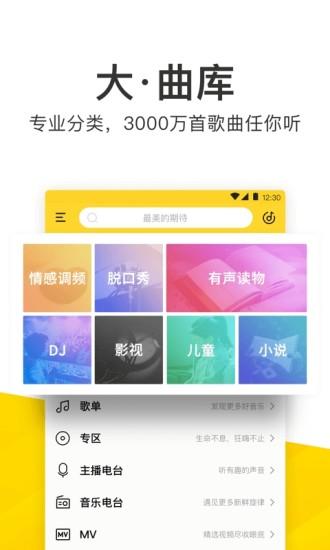 酷我音乐2019手机版 v9.0.5.6 安卓最新版