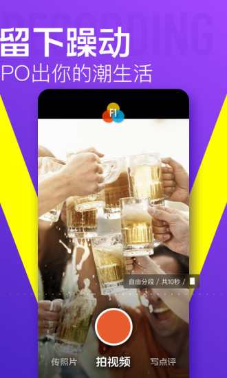 大众点评app