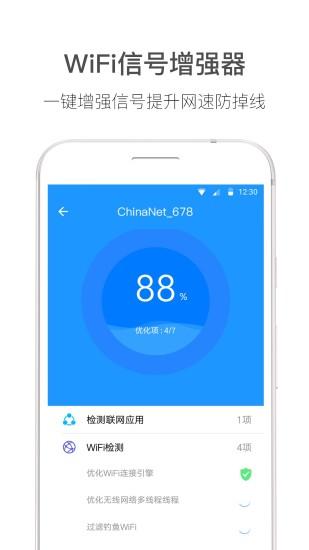wifi伴侣手机版 v5.3.9 安卓最新版