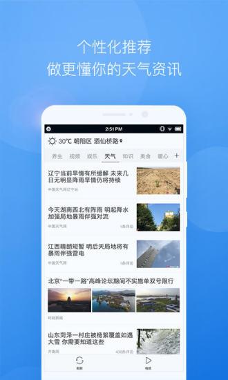 墨迹天气app v7.0700.02 安卓最新版