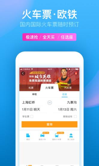 携程旅行app v8.25.2 龙8国际注册