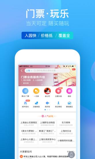 携程旅行app v8.14.0 安卓版