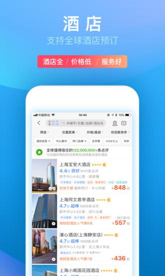 �y程旅行app v7.16.0 安卓版