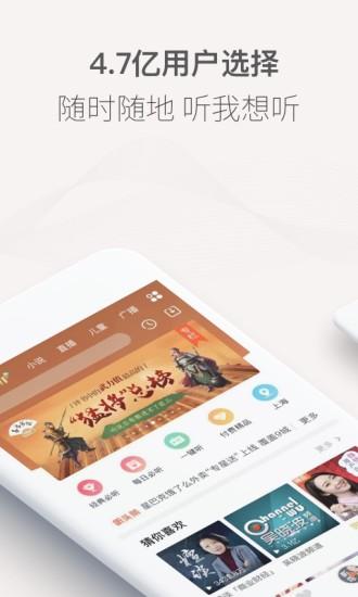 喜马拉雅fm手机版 v6.5.27.3 安卓版