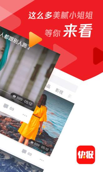 天天快报最新版本 v4.8.81 安卓版