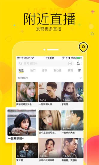 手机yy v7.11.1 安卓版