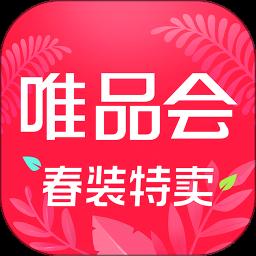 唯品会手机版v7.36.2 安卓最新版