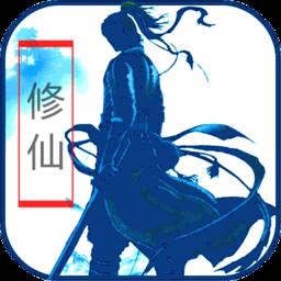 放置修仙手游 v3 安卓版