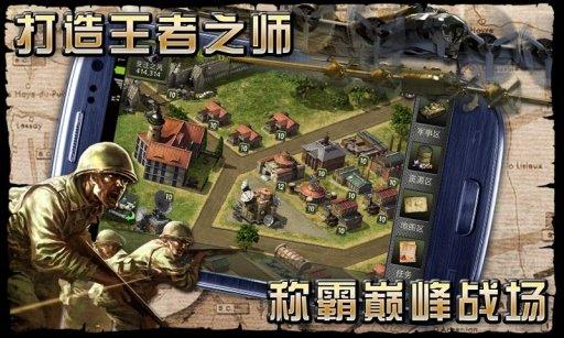 二战风云游戏 v3.1.0 安卓最新版
