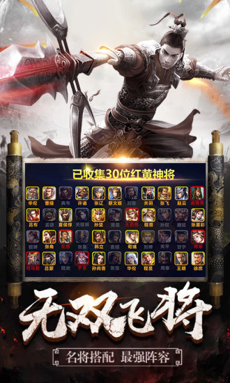三国乱世霸王正版 v10.12 安卓新版