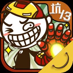 史小坑的爆笑生活13手游 v1.0.06 安卓版