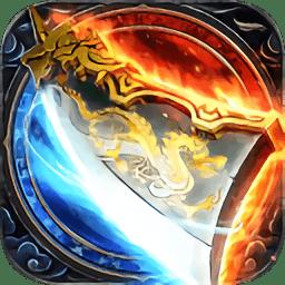 烈焰遮天游戏v1.0.5 安卓版