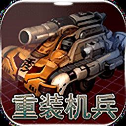 重装机兵手机版 v2.3.1 安卓中文版