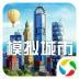 模拟城市我是市长谷歌版
