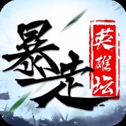 暴走英雄坛九游最新版 v1.5.5 安卓版