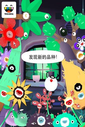 托卡实验室植物中文版 v1.1.1 安卓版