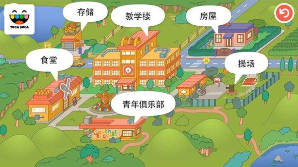 托卡生活学校手机版(toca school) v1.4 安卓版