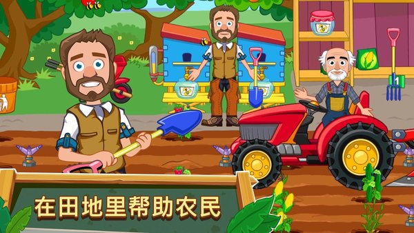 我的小镇农场手机版 v1.0.2 安卓最新版