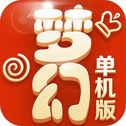 梦幻单机版苹果手机游戏